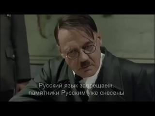Гитлер о Крыме полностью на русском (прикол)