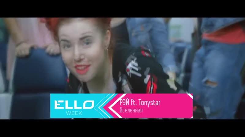 Клип в музыкальных чартах Рэй Вселенная