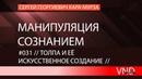 Сергей Кара-Мурза «Манипуляция сознанием»031 Толпа и её искусственное создание