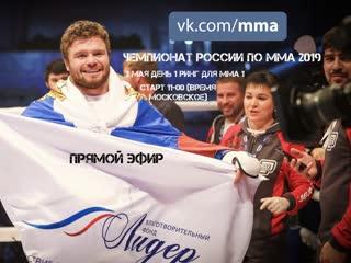 Чемпионат России по ММА 2019. Ринг для ММА 1. 3 мая Старт 11:00 (время московское)