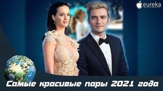 Самые красивые пары 2021 года