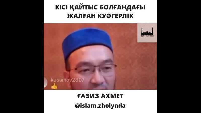 КІСІ ҚАЙТЫС БОЛҒАНДАҒЫ ЖАЛҒАН КУӘГЕРЛІК ұстаз Ғазиз Ахмет