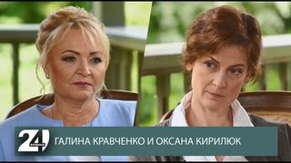 О женщинах в мужских профессиях. Галина Кравченко и Надежда Кирилюк