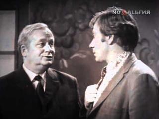 """Андрей Миронов """"Недостаток времени"""" (1971)"""