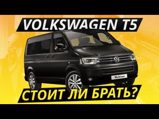Что ждать от подержанного VW Multivan T5 | Подержанные автомобили