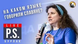 На каком языке говорили славяне? Светлана Бурлак. #Постскриптум