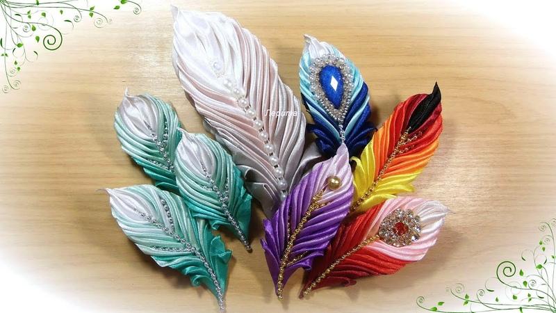 Вам понравились мои пёрышки Брошь перо из лент своими руками канзаши satin ribbon brooch