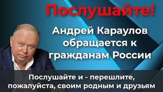 Послушайте! Андрей Караулов обращается к гражданам России