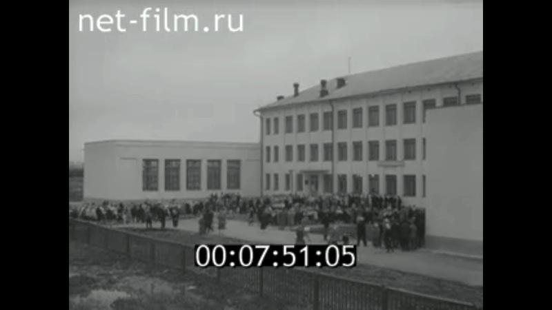 1962г Новгород 1 сентября новая школа