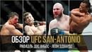 ОБЗОР UFC FN Рафаэль Дос Аньос Леон Эдвардс Алексей Олейник Уолт Харрис Грег Харди Адамс