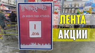 ЛЕНТА 2019 Один день до Нового Года ЦЕНЫ АКЦИИ СКИДКИ