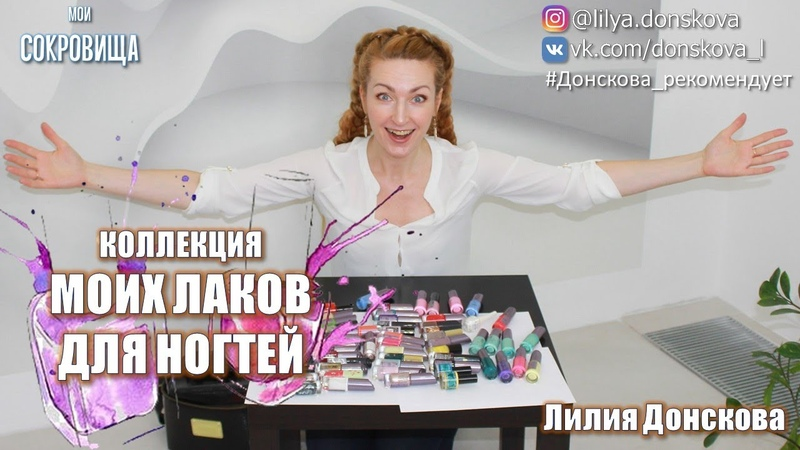 КОЛЛЕКЦИЯ МОИХ ЛАКОВ Для Ногтей 2020 4K