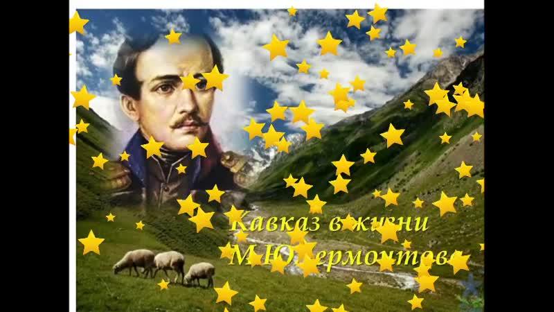 Пленник Кавказа