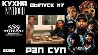 ШОУ О РЭПЕ: КУХНЯ MyHooD #7 | Рэп СУП |  D'yadya J.i. & Julia Bura' & Jama Jersey