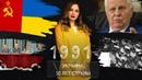 Кравчук, ГКЧП, референдум и ход с Крымом. Украина в 1991-м году Страна