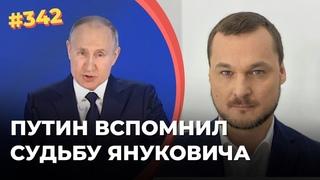 Путин рассказал о страхе переворота и революции