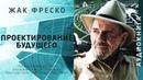 ПРОЕКТИРОВАНИЕ БУДУЩЕГО аудиокнига Жак Фреско