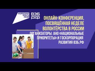 Онлайн-конференция, посвящённая Неделе волонтёрства в России