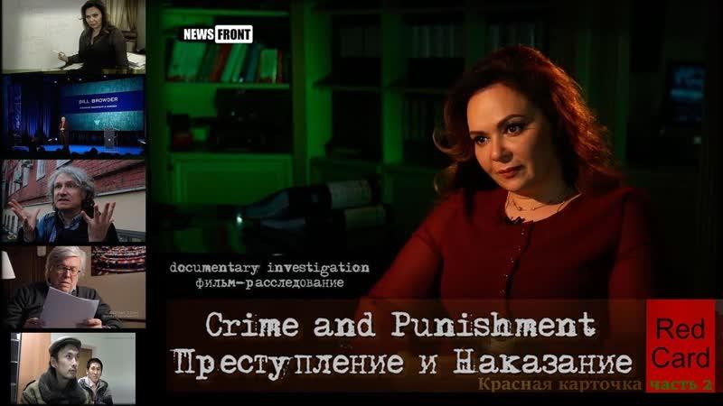 Фильм расследование Красная Карточка часть вторая Преступление и наказание