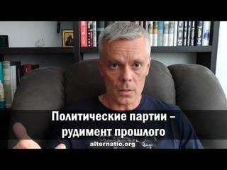 Андрей Ваджра: Политические партии – рудимент прошлого