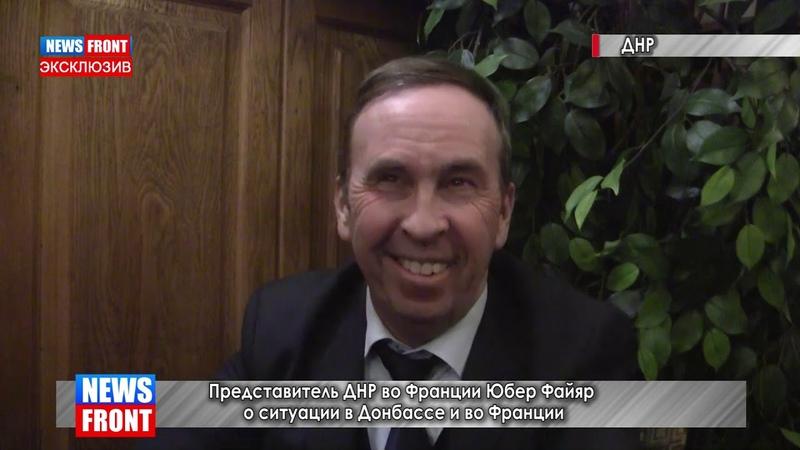 «Возвращение Донбасса в Украину – невозможно», - Юбер Файяр, представитель ДНР во Франции