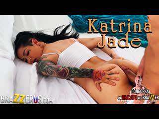 Katrina Jade (big tits, anal, brazzers, sex, porno, blowjob,milf инцест мамка) подборка от лысого из brazzers л