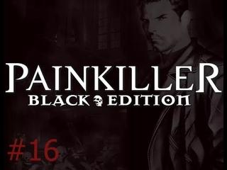 ПРОХОЖДЕНИЕ ИГРЫ:Painkiller Black Edition #16 madness ПО ВСЕМ КРУГАМ АДА ПОД ЗВЕЗДАМИ..