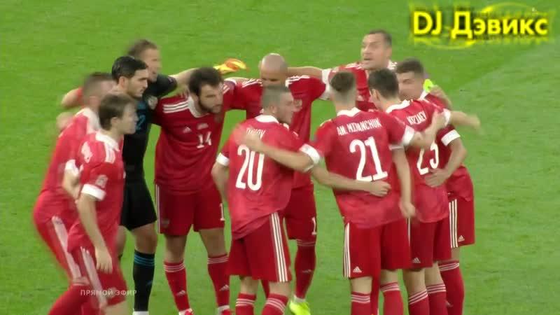 Сказ о том как люди после первой волны пандемии заново в футбол играть учились Шаг второй Венгрия и Россия