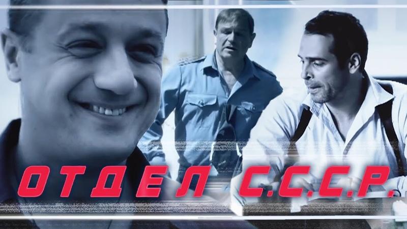 Криминальный боевик детектив Отдел С С С Р Все серии 2012 @СМОТРИМ Русские сериалы