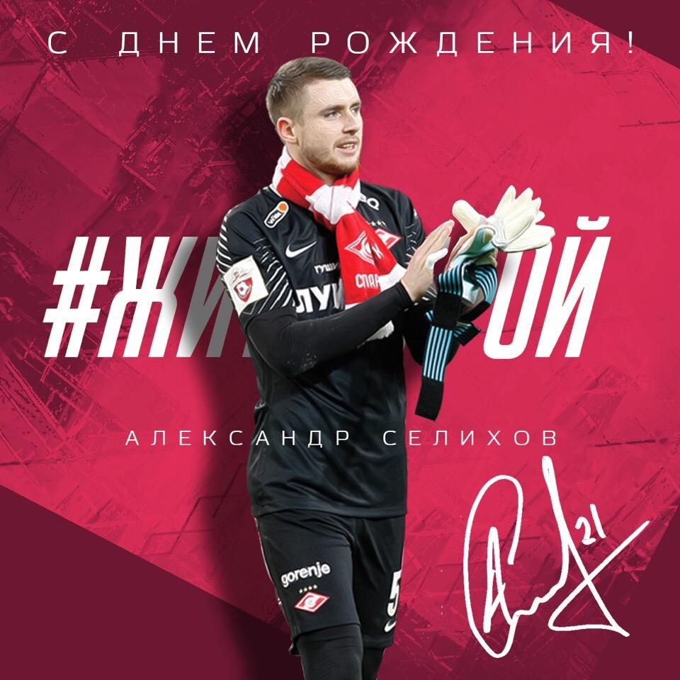 Александру Селихову – 25! (Видео)