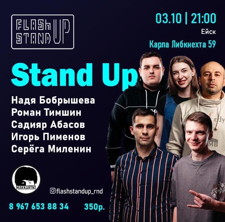 Афиша STAND UP / И СНОВА НАС РАДУЕТ РОСТОВ