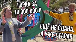 Детская горка за 10 миллионов рублей. Прогулка с мэром Ялты по городу