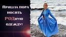 Нам не стыдно быть РУССКИМ ЧЕЛОВЕКОМ и носить Родную одежду!☀️Поддержим Славянские узоры!