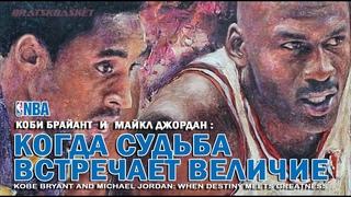 BratskBasket / Коби Брайант и Майкл Джордан: Когда Судьба Встречает Величие / Rus ᴴᴰ