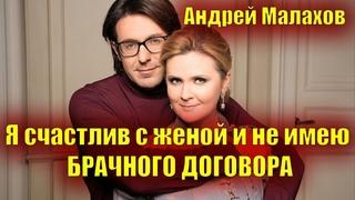 Андрей Малахов «У нас с женой нет брачного договора»