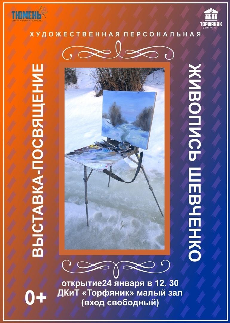 Топ мероприятий на 24 — 26 января, изображение №2