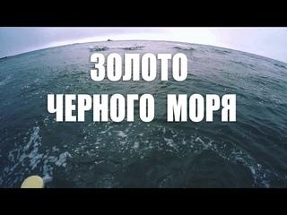 Подводный поиск. ЗОЛОТО ЧЕРНОГО МОРЯ. /HD