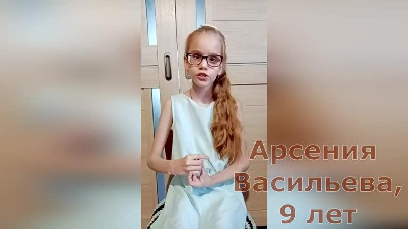 Арсения Васильева 9 лет Я бабушку люблю