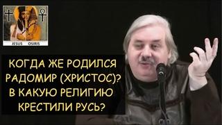 ✅ Н.Левашов: Как могли крестить Русь в 988г, если Радомир (Христос) родился в 11-ом веке?