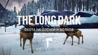 3. Охота на оленей и волков. The Long Dark. Долгая Тьма.