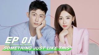 FULLSomething Just Like This EP01 |  | iQIYI
