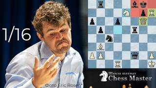 Карлсен на НЕРВАХ! Борьба и Горе в 1/16 Кубка Мира. Есипенко идет за Магнусом.