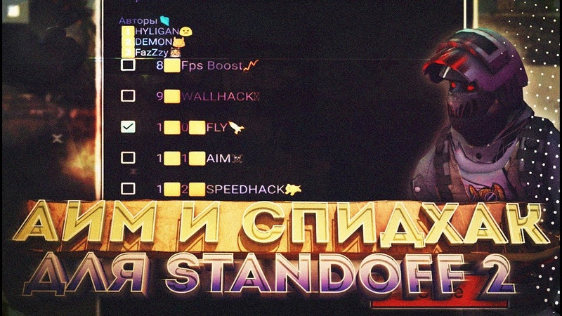 АИМ И СПИДХАК ДЛЯ STANDOFF 2 0.12.2 AIM PMT GAMEGUARDIAN СКАЧАТЬ БЕСПЛАТНО ЧИТЫ ДЛЯ СТАНДОФФ 2 AS