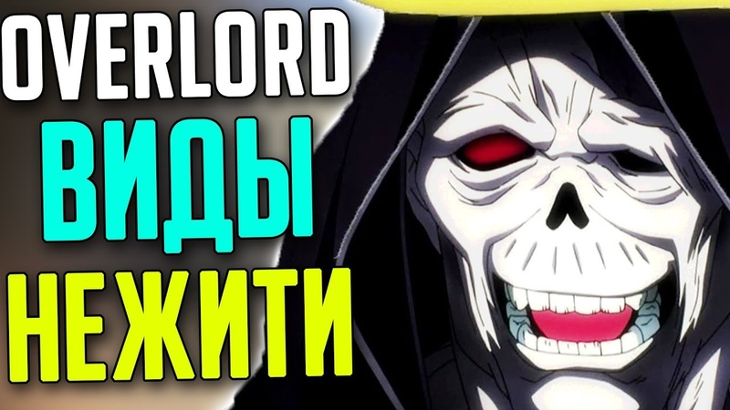 Overlord виды нежити зомби скелеты призраки вампиры