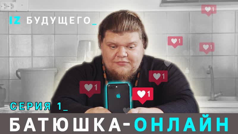 Сериал IZ БУДУЩЕГО серия 1 БАТЮШКА ОНЛАЙН