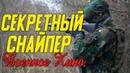 Интересное кино про жестокий народ - Секретный снайпер @ Военные фильмы 2019 новинки