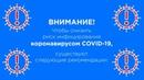 КАК СНИЗИТЬ РИСК ИНФИЦИРОВАНИЯ КОРОНАВИРУСОМ COVID-19