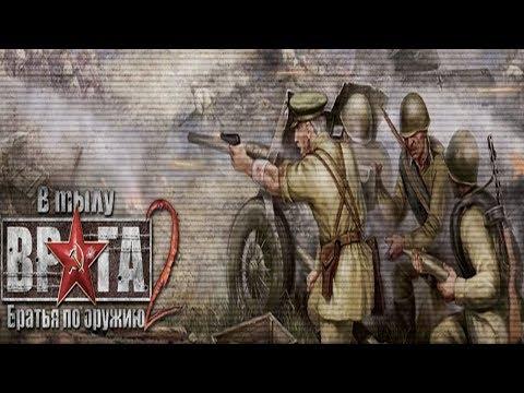 В Тылу Врага 2 Братья по Оружию В ПОГОНЕ ЗА ТЕНЬЮ ФИНАЛ 5