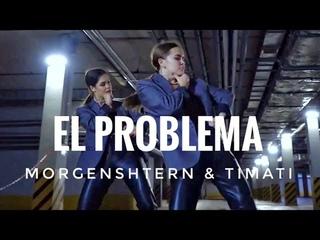MORGENSHTERN & Timati - El Problema | Танцевальный клип | Хореография Дианы Хусаиновой