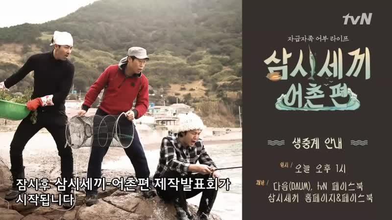 삼시세끼 제작발표회 풀영상 다시보기 tvN [삼시세끼 어촌편]
